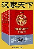 """汉家天下(1-4册)(二月河作序!像读《三国演义》和《水浒传》一样读汉朝历史!二月河:""""清秋子书写历史故事的才华,当下能及者甚少。"""")"""