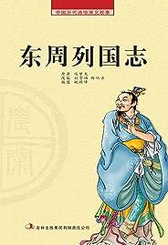 中国历代通俗演义故事: 农闲读本-东周列国志