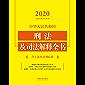 中华人民共和国刑法及司法解释全书(含立案及量刑标准)(2020年版)