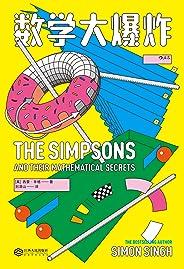 数学大爆炸(美国国民剧集《辛普森一家》中的数学魔法大揭秘,全球畅销书《码书》作者西蒙·辛格全新力作。)