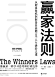 """赢家法则:实现财务自由的30个基本 (被誉为""""欧洲巴菲特""""的德国顶级理财大师,《财务自由之路》作者博多·舍费尔传授给你的获得成功和幸福的答案之书!)"""