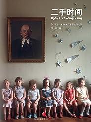 二手时间(2015年诺贝尔文学奖得主阿列克谢耶维奇全新力作)