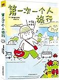 高木直子:第一次一个人旅行