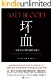 壞血:一個硅谷巨頭的秘密與謊言 (兩屆普利策獎得主揭露轟動世界的曠世騙局)