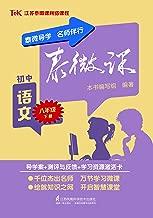 泰微课 初中语文 八年级下册
