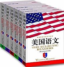 美国语文(英汉双语全译版)(套装共6册)