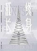 終身成長(重新定義成功的思維模式,美國亞馬遜心理暢銷書在榜10年,被無數次引用的成功學觀點!)