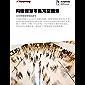 构建智慧零售完整图景:2018年智慧零售白皮书