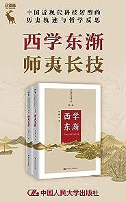 西学东渐师夷长技(套装共2册)