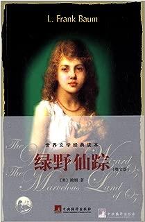世界文学经典读本:绿野仙踪(英文版) (English Edition)