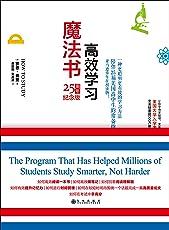 高效学习魔法书(全美销量超300万册!美国大学入学考试必备读物! 陪伴25届美国高中生的常备指南!让你学的更聪明、更有效! )