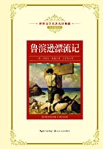 鲁滨逊漂流记(世界文学名著名译典藏)