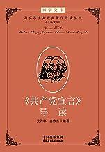《共产党宣言》导读 (马克思主义经典导读)