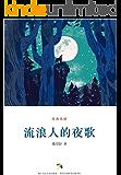 流浪人的夜歌(民国大家诗作精选) (经典悦读)