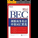 剑桥商务英语(BEC)中级词汇精选 (剑桥商务英语(BEC)词汇精选系列 2)