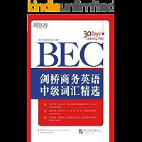 剑桥商务英语(BEC) 中级词汇精选 (剑桥商务英语(BEC) 词汇精选系列 2)