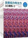 改善视力专注力3D训练(套装共10册)