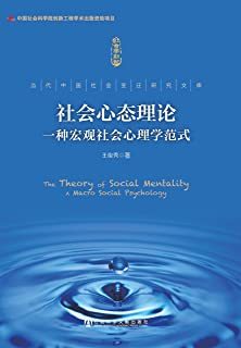 社会心态理论:一种宏观社会心理学范式 (当代中国社会变迁研究文库)