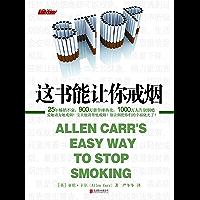 这书能让你戒烟(2017版)