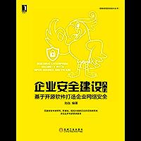 企业安全建设入门:基于开源软件打造企业网络安全 (网络空间安全技术丛书)