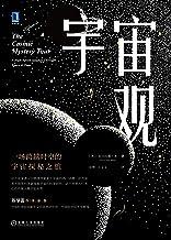 宇宙观:一场跨越时空的宇宙探秘之旅(中科院、上海天文台专家诚意推荐!涵盖近十年诺贝尔物理学奖关于宇宙的热门话题、牛顿等科学家对宇宙的科学探索、大众对外星人的宇宙迷思。结伴同游,跨越时空的宇宙探秘)