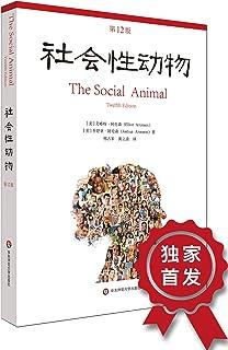 """社会性动物: 第12版(美国社会心理学的""""《圣经》"""")"""