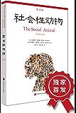 """社會性動物: 第12版(美國社會心理學的""""《圣經》"""")"""