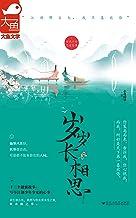 """岁岁长相思(""""江湖那么大,我只喜欢你""""古言恋爱合集。余生那么长,我想与你去看未见之景,做未做之事。)"""