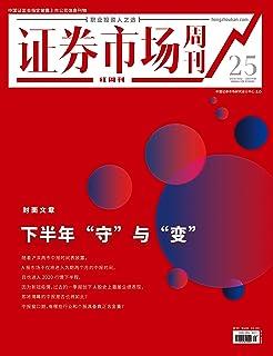 """下半年""""守""""与""""变""""  证券市场红周刊2020年25期(职业投资人之选)"""