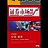 价值·新思:2020《红周刊》投资峰会专题报道 证券市场红周刊2019年49期(职业投资人之选)