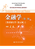 教育部经济管理类核心课程教材:金融学(第3版)•货币银行学(第5版)(著名教授黄达所著的金融学教材)