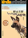 野犬王朝 (动物小说王子袁博非洲系列)