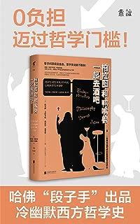 柏拉图和鸭嘴兽一起去酒吧(纽约时报推荐,长销10年, 美式脱口秀+冷幽默插画=极简西方哲学史,一口气越过哲学门槛!) (未读·思想家)