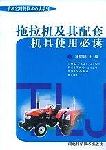 拖拉机及其配套机具使用必读 (农机实用新技术必读系列)