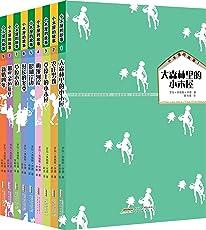 纽伯瑞儿童文学奖作品:小木屋的故事系列(套装共9册)