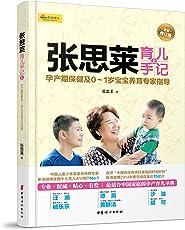 张思莱育儿手记(上)-孕产期保健及0~1岁宝宝养育专家指导(全新修订版)