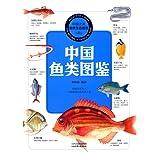 中国之美·自然生态图鉴:中国鱼类图鉴