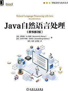 Java自然语言处理(原书第2版)(本书融合作者多年从业和教学经验,全面阐述使用Java从非结构化数据中组织和提取有用文本的各种实用方法)
