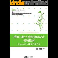 模拟与数字系统协同设计权威指南 ——Cypress PSoC集成开发平台 (EDA工程技术丛书)
