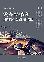 汽车经销商法律风险管理攻略