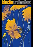 纳兰词(安意如导读推荐,精选纳兰性德156首词作,古画配图典藏版)(果麦经典)
