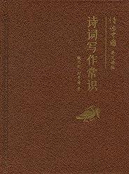 詩詞寫作常識(小精裝)--詩詞中國普及讀物 (中華書局出品)
