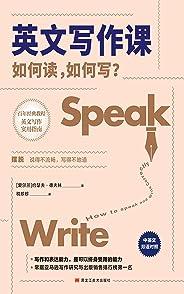 英文寫作課:如何讀,如何寫? (中英文對照,百年經典教程,英文寫作實用指南,既是經典,也是考點)