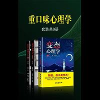 重口味心理学(套装共3册) (重口味剖析恶魔:《变态心理学》+《犯罪心理学.全二季》)