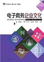 """电子商务专业""""理实一体化""""系列教材·电子商务企业文化"""