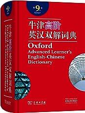 牛津高阶英汉双解词典(第9版)(附光盘1张)