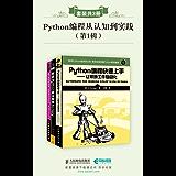 Python编程从认知到实践(第1辑)(套装共3册)(异步图书)