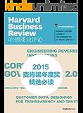 2015麦肯锡年度奖精选必读(《哈佛商业评论》增刊)