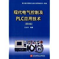 现代电气控制及PLC应用技术(第3版)
