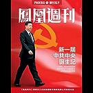 新一届中共中央诞生记 香港凤凰周刊2017年第32期